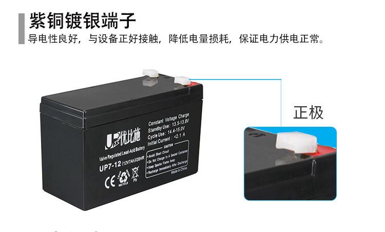 优比施蓄电池12V7AH UPS电源电瓶免维护门禁音响监控通用包邮示例图4