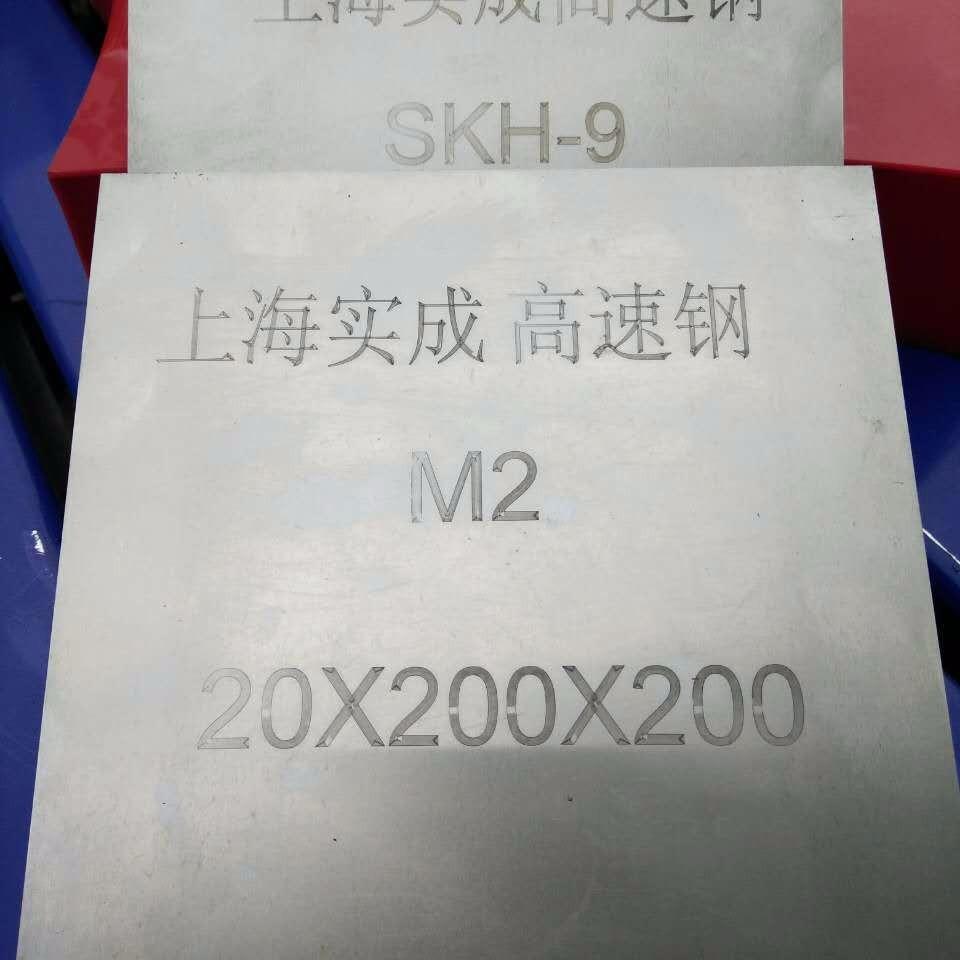 上海M2高速鋼 高速鋼圓 高速鋼圓棒 M2高速鋼圓鋼
