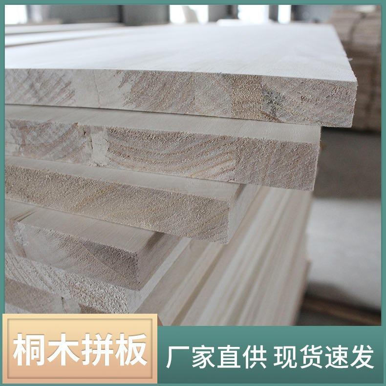 木板定制桐木拼板桐木板 防腐膠合板材耐腐濁不易劈裂實木板材