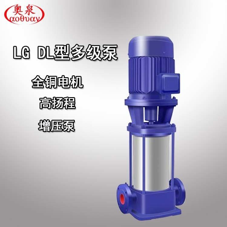 LG立式多級泵 32LG6.5-15X2高揚程多級增壓泵 消防穩壓泵 鍋爐給水泵