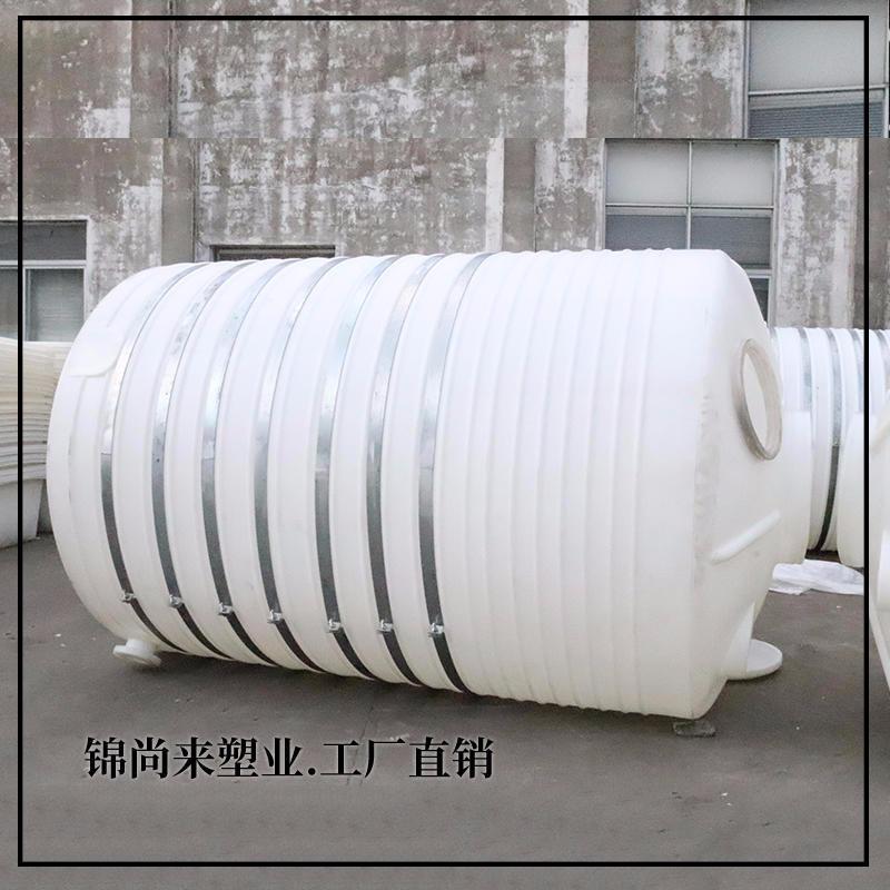 錦尚來塑料儲罐 8000l耐酸堿減水劑水箱 混泥土外加劑電鍍液化學退鍍液儲存罐廠家供應