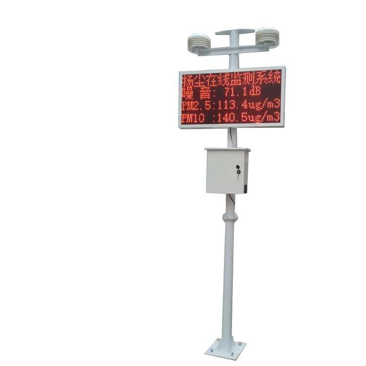 工地在線揚塵監測儀 揚塵噪聲監測儀 粉塵監測儀 金旺揚塵檢測儀報價