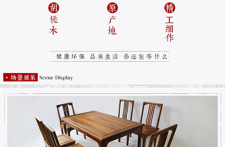 新中式餐桌榫卯工艺胡桃木餐桌7件套 批发竞技宝和雷竞技哪个好简约餐桌餐椅组合款示例图14