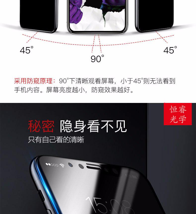 點膠鋼化膜 iphoneX全屏防窺玻璃膜 蘋果678曲面鋼化玻璃膜批發示例圖5