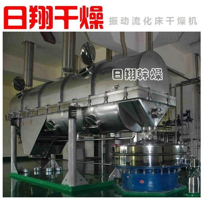 干燥机 日翔干燥机 振动流化床干燥机 ZLG振动热风烘干机产品销售
