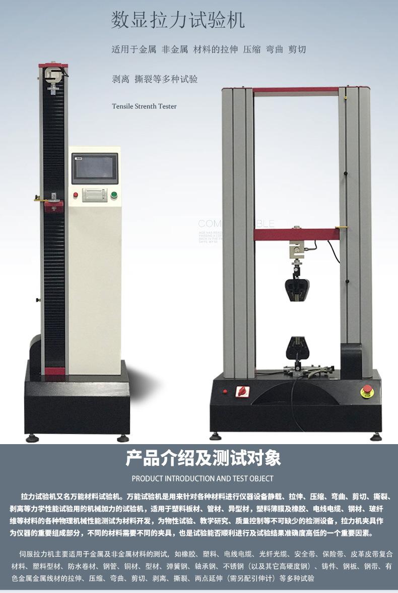特价供应 纽扣拉力试验机 线材拉力试验机 液压拉力试验机示例图1