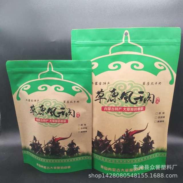 厂家直销牛皮纸草原风干肉包装袋500克1000克通用加厚食品包装