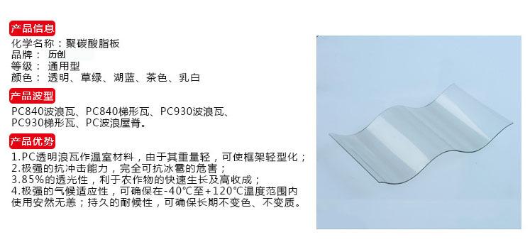 广州花都厂家pc波浪瓦pc840透明色温室大棚可现场施定制厂家热销示例图3