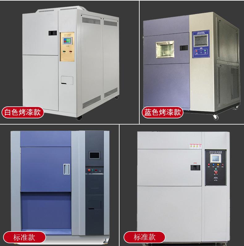 冷热冲击试验箱厂家精品推荐 两箱不锈钢冲击箱 冷热冲击试验箱示例图6