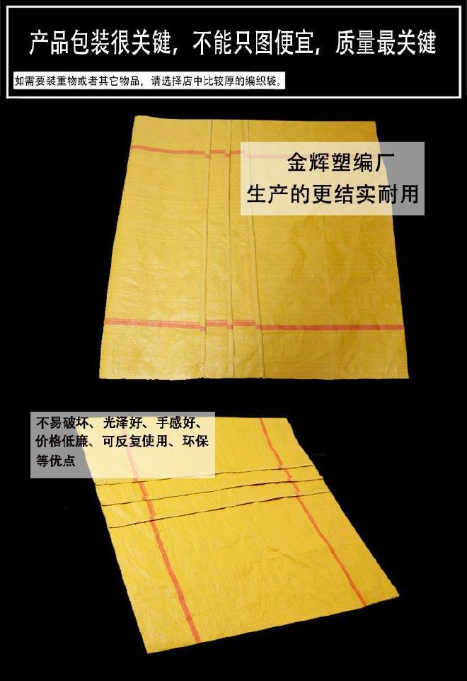 黄色快递物流网店快件打包袋 1米宽pp聚丙烯编织袋100*130搬家袋示例图17