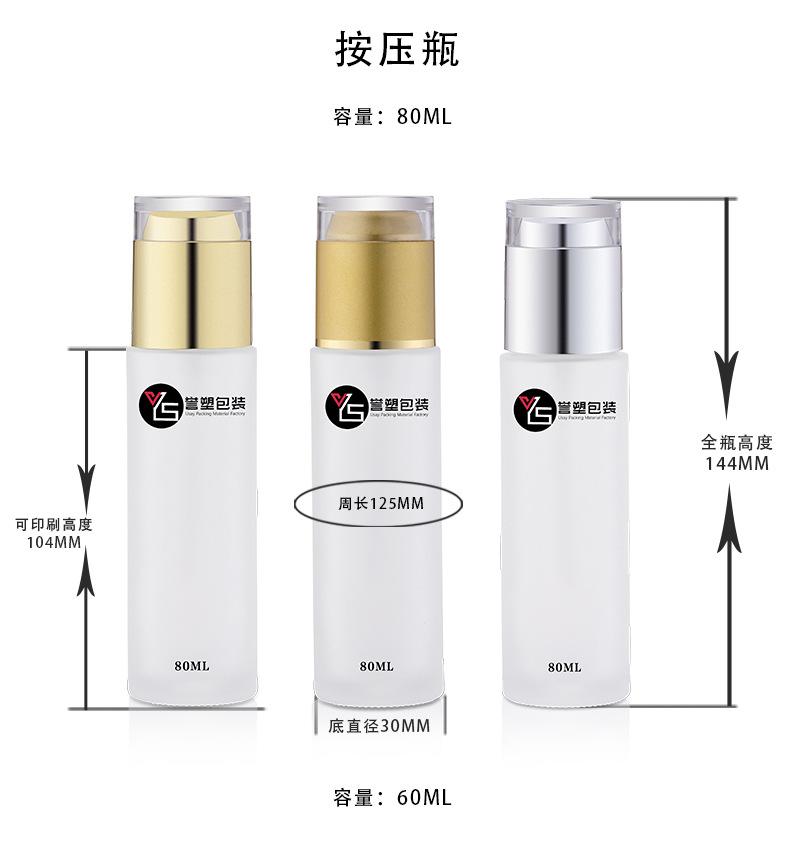 广州誉塑包装厂家直销化妆品玻璃瓶亚克力盖磨砂套装瓶系列分装瓶示例图11