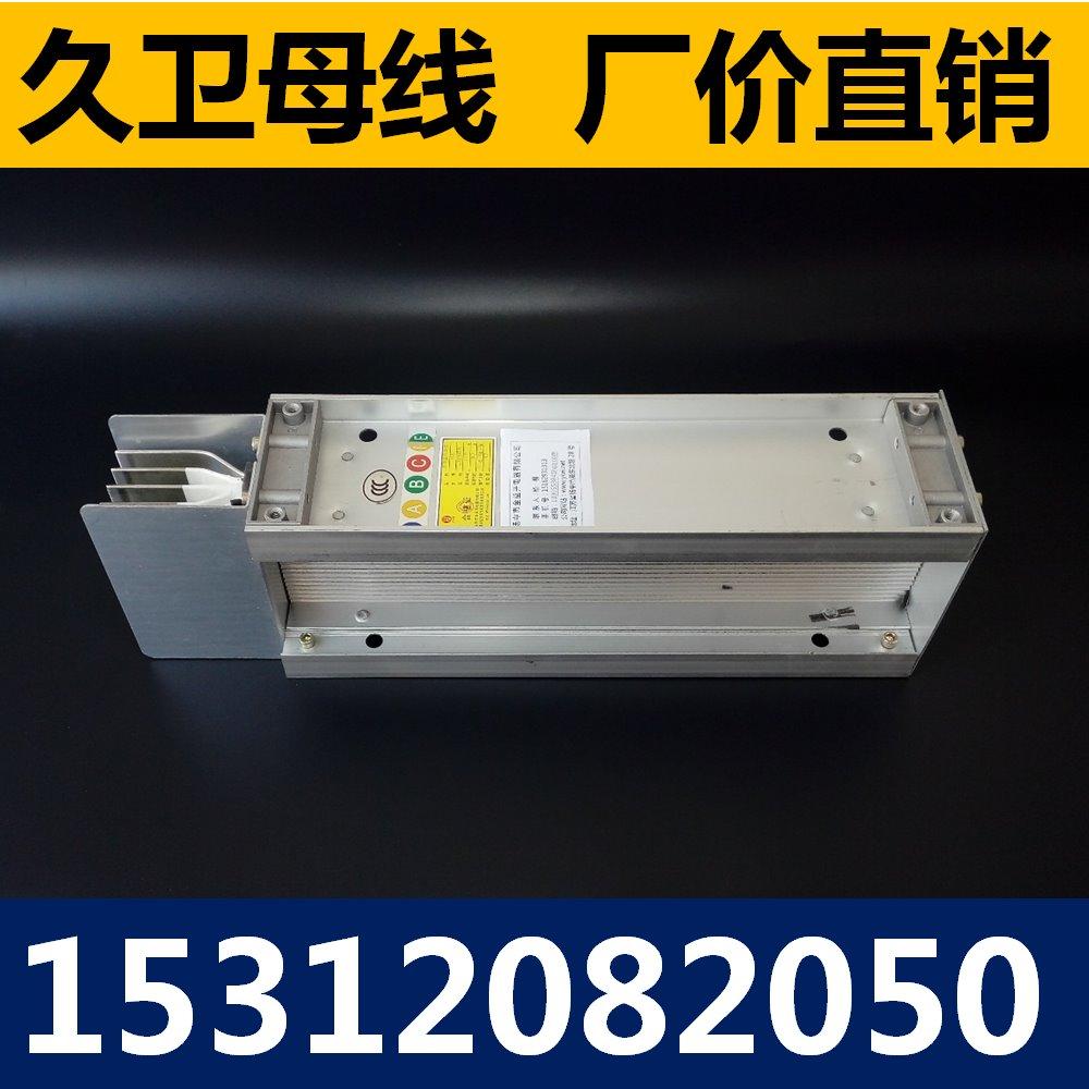 封闭母线槽 久卫 320A/5P 铝合金外壳做PE 铜母线槽 工厂直销