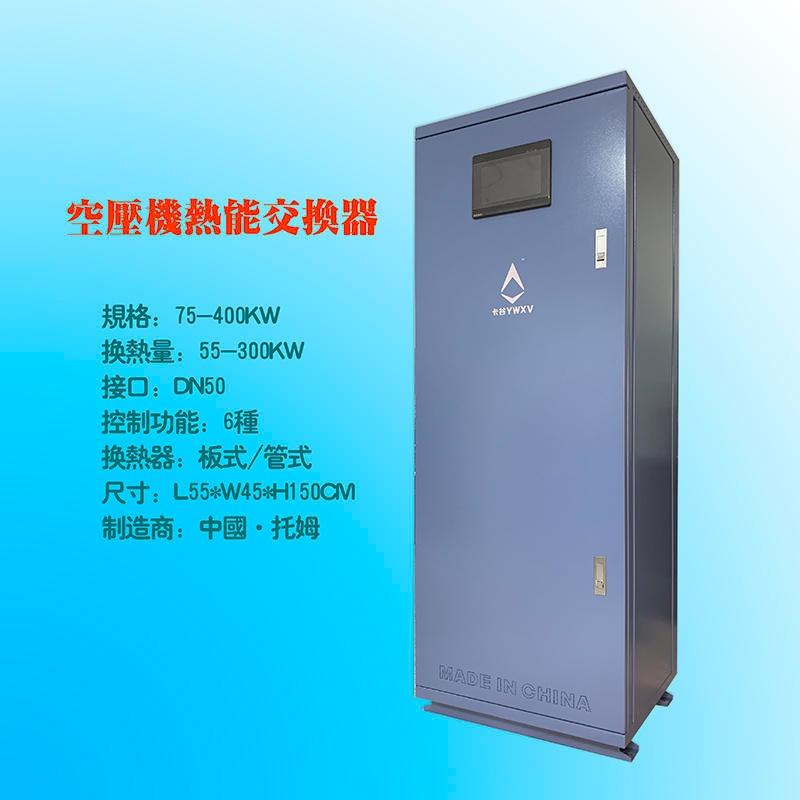 托姆 空壓機熱水方案 50HP空壓機余熱利用計算 專業大型空壓機熱水工程水溫50-80度 不節能不收費