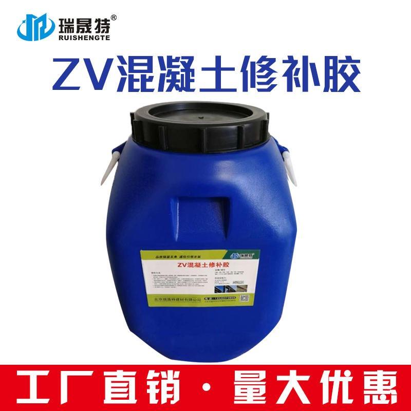 合肥zv混凝土修補膠 混凝土修補膠瑞晟特廠家價格