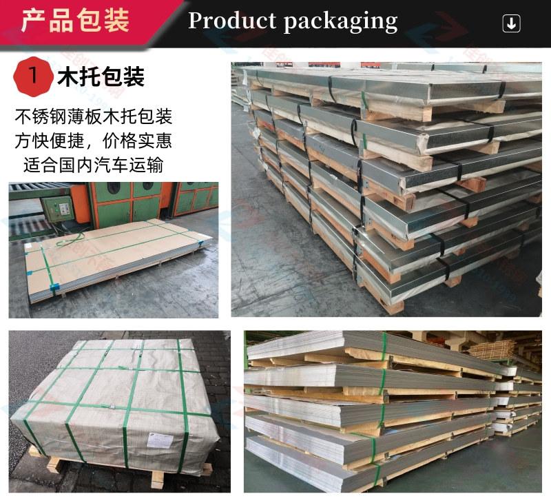 不銹鋼價格今日報價表 不銹鋼板304價格表示例圖26