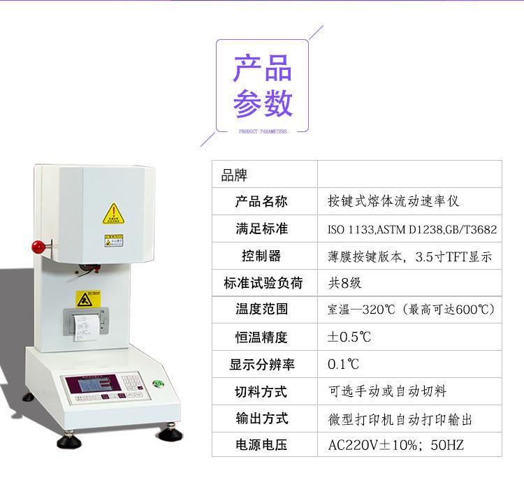 熔融指数测试仪熔体流动速率仪塑料熔体流动速率PVC PE料测定仪器示例图9