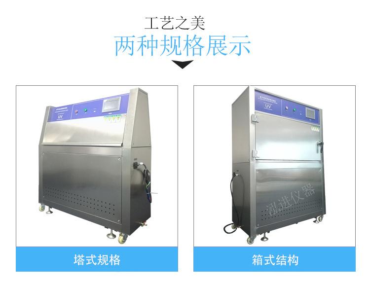 深圳紫外线老化试验箱,UV老化试验箱包送货上门!示例图3