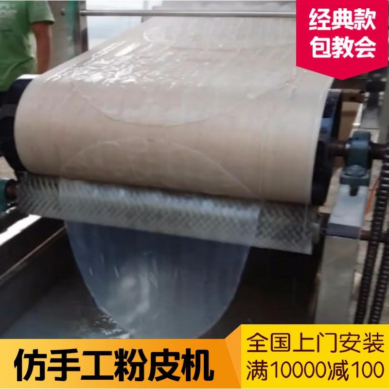 專業制造全自動粉皮機生產設備 南陽全自動粉皮機生產設備 小型全自動粉皮機生產商