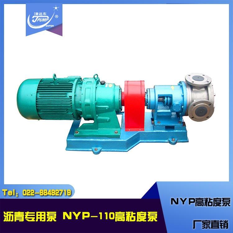 NYP不锈钢高粘度泵 容积式内转子泵  沥青专用泵