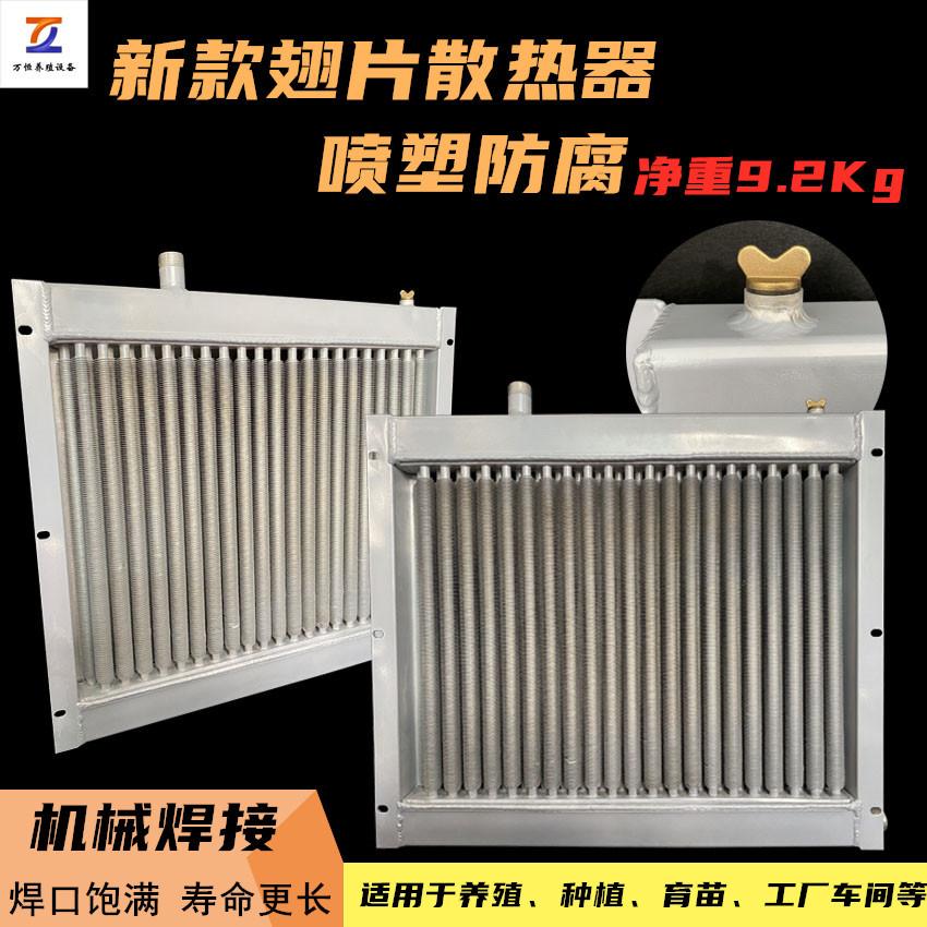 万恒厂家直销猪舍鸡舍育雏散热器镀铝锌外壳加厚纯铝翅片圆管散热器示例图12