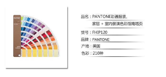 如果云�z`d�\_【彩通FHIP120国际标准新增色TPG涂料纺织印刷定制定做色卡