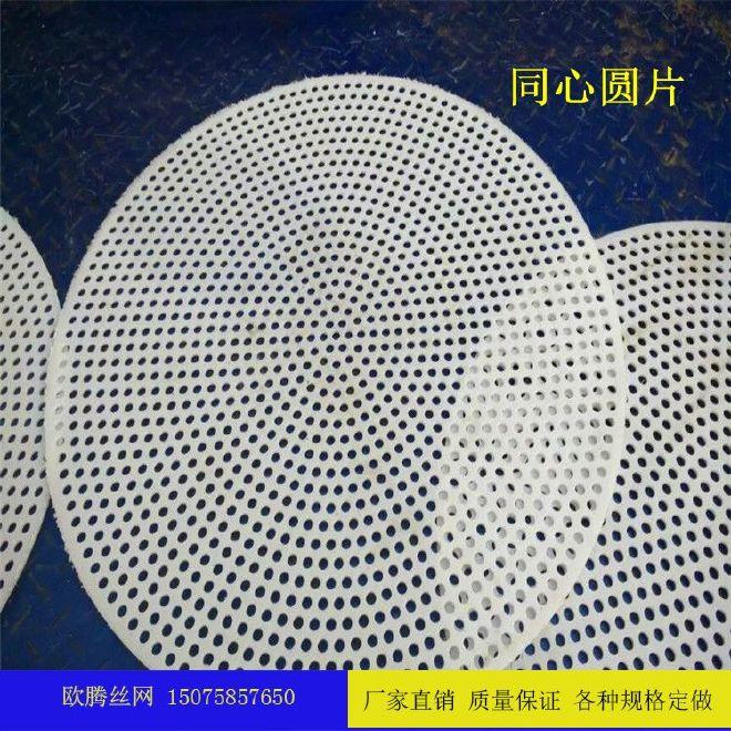 塑料冲孔网发布图12.jpg