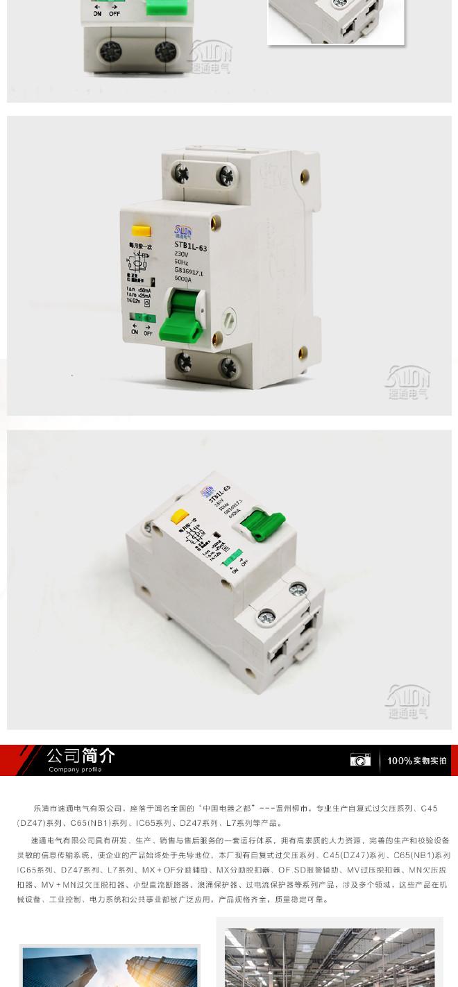 小型漏电断路器_05.jpg