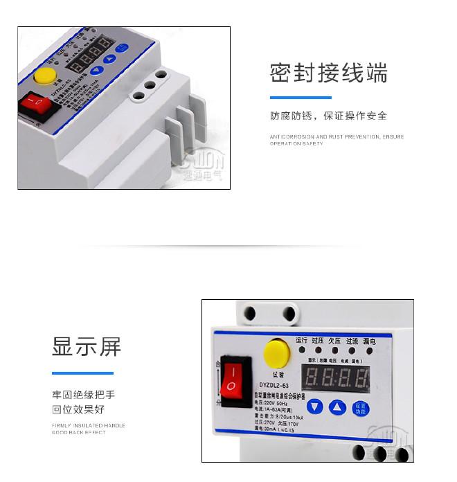 智能重合闸电源保护器_04.jpg