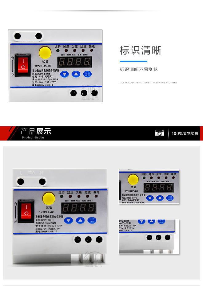 智能重合闸电源保护器_05.jpg