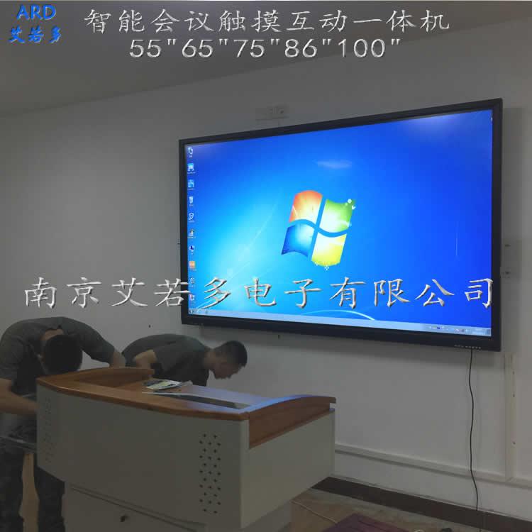 艾若多智能触摸互动一体机750-020.jpg