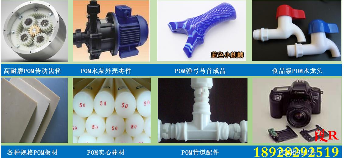 异强POM 产品应用A.png