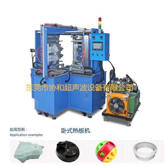 卧式半自动热板焊接机 (1).png