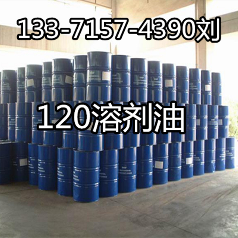 120溶剂油.jpg