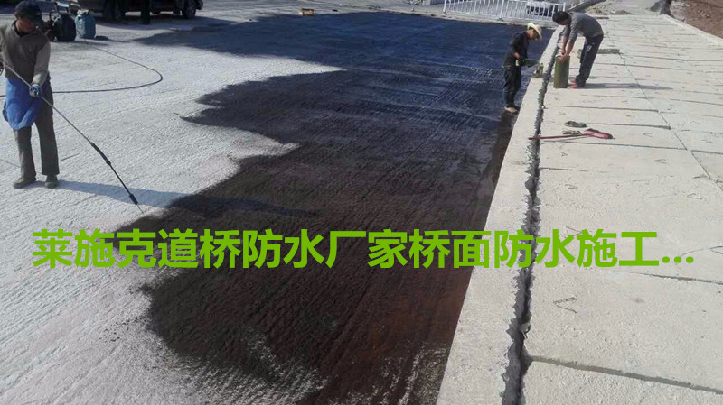 桥面防水施工52.jpg