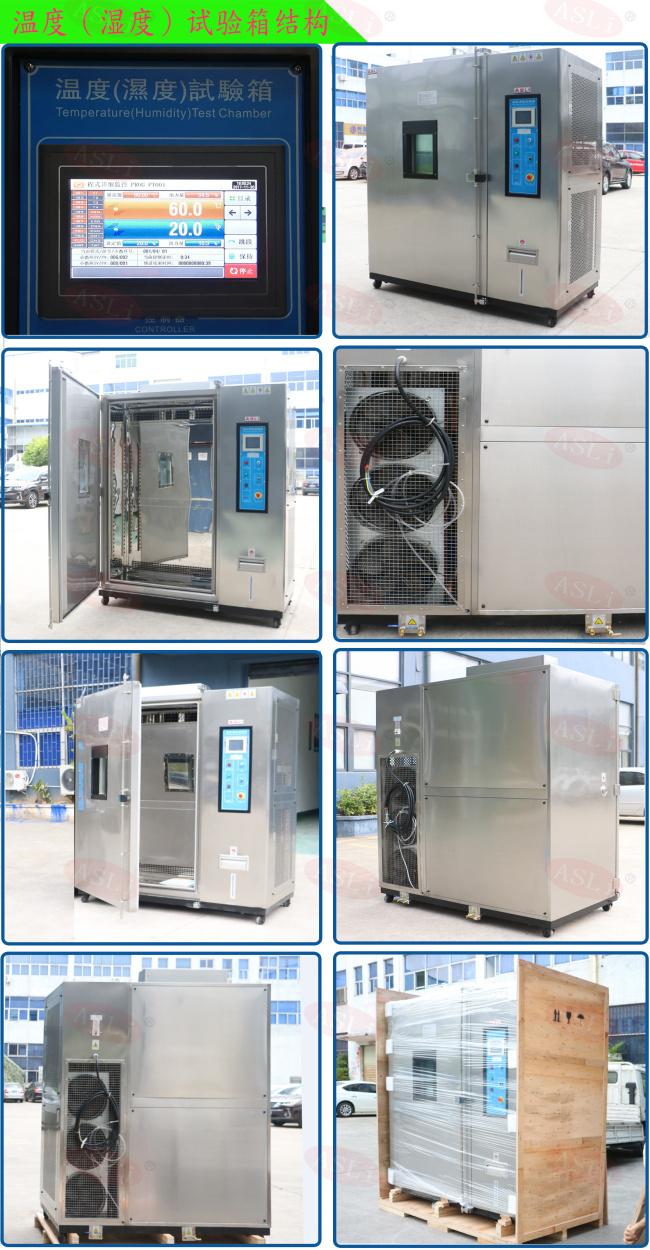 溫度濕度試驗箱結構.jpg