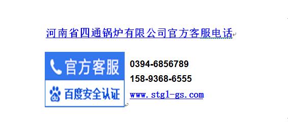 四通锅炉官方客服电话.png