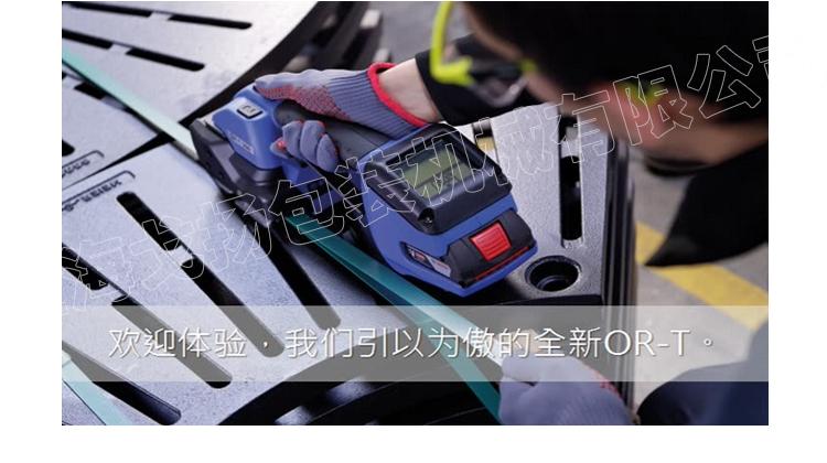 ORT260电动打包机10.jpg