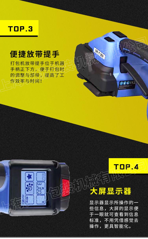 ORT260电动打包机7.jpg