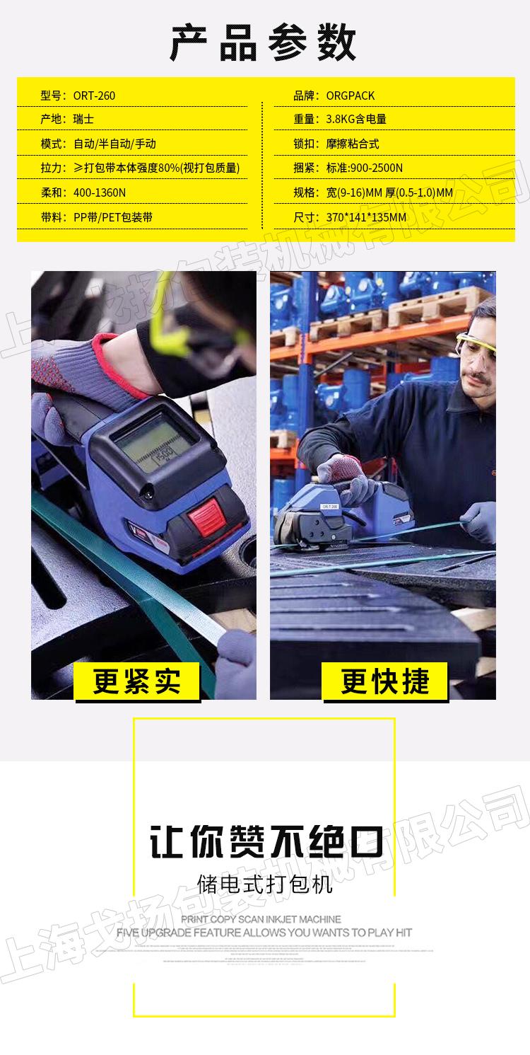 ORT260电动打包机2.jpg