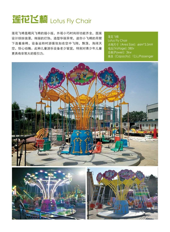 郑州大洋2019重磅推出--儿童章鱼陀螺 新款游乐24座章鱼陀螺项目示例图6