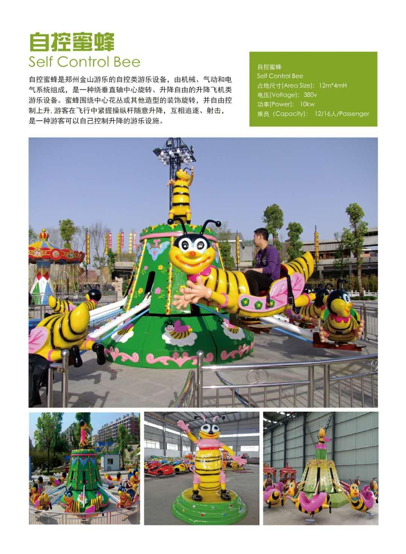 郑州大洋2019重磅推出--儿童章鱼陀螺 新款游乐24座章鱼陀螺项目示例图12