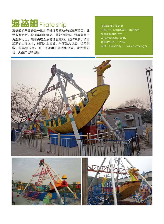 郑州大洋2019重磅推出--儿童章鱼陀螺 新款游乐24座章鱼陀螺项目示例图16