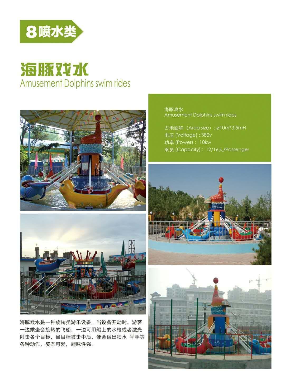郑州大洋2019重磅推出--儿童章鱼陀螺 新款游乐24座章鱼陀螺项目示例图19