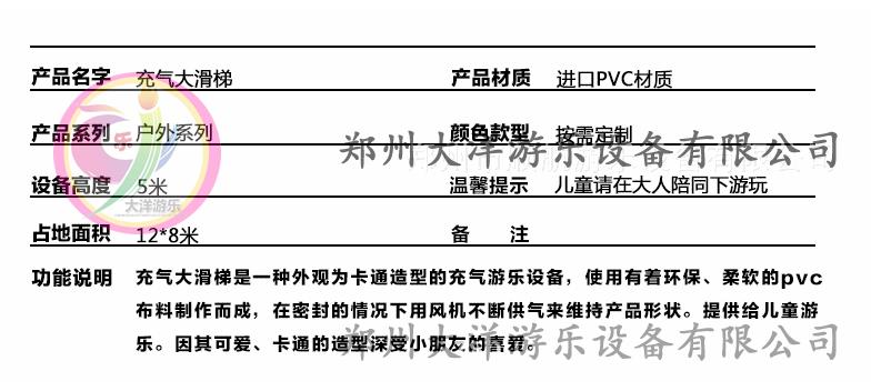 充气大滑梯儿童游乐设备 造型新颖环保 卡通充气滑梯郑州大洋厂家游艺设施示例图20