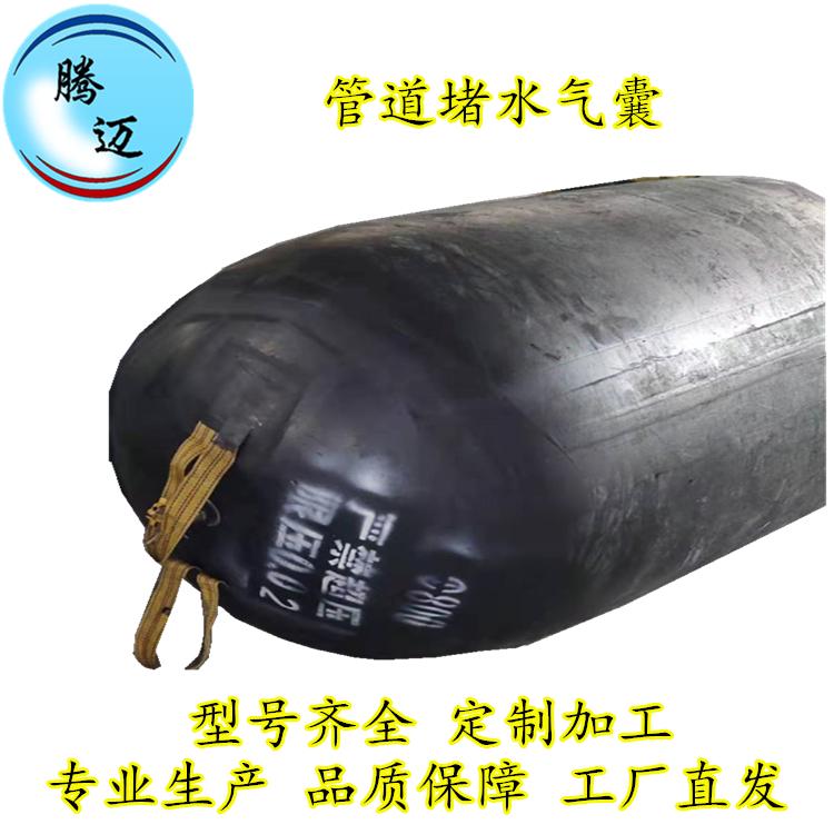 堵漏橡胶气囊 闭水试验气囊 厂家直发