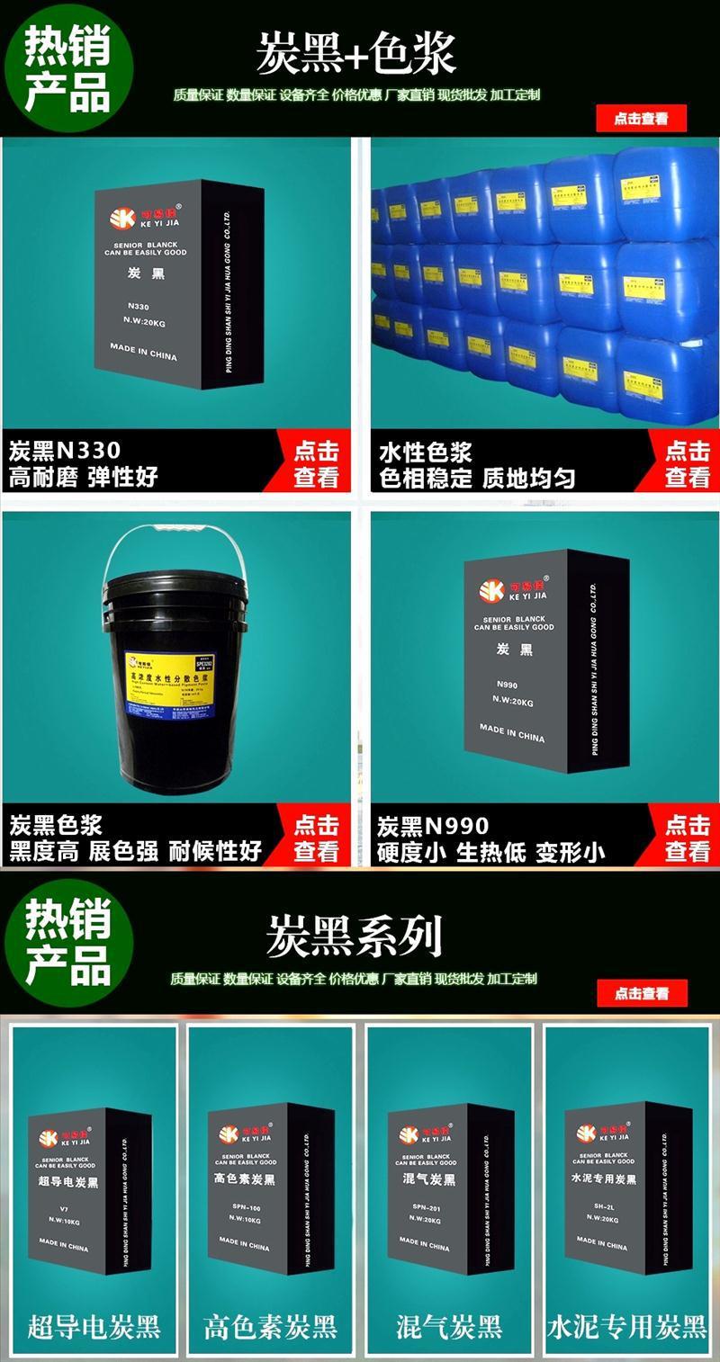 熱銷推薦 N990高檔橡膠制品用炭黑、特種橡膠用炭黑示例圖4