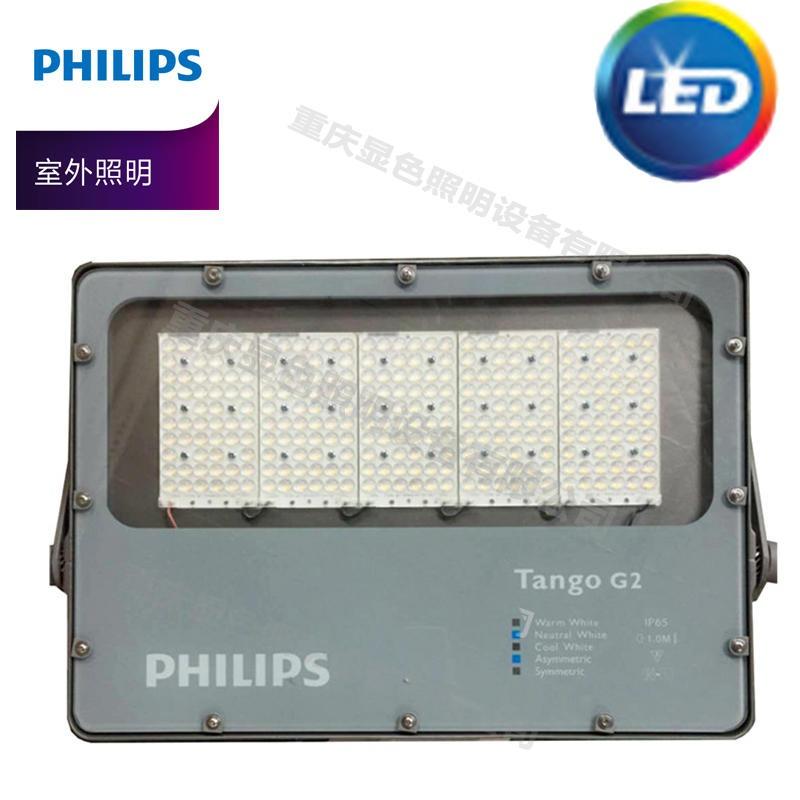 飞利浦LED泛光灯BVP282 160W/200W 对称/非对称专原本是六点钟下业工程款投光灯