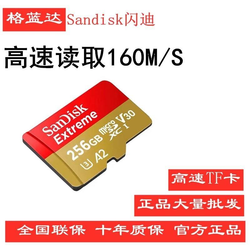 sandisk閃迪TF(micro sd)卡64g/128G/256G/32G/16G卡高速存儲卡閃存卡正品內存卡儲存卡