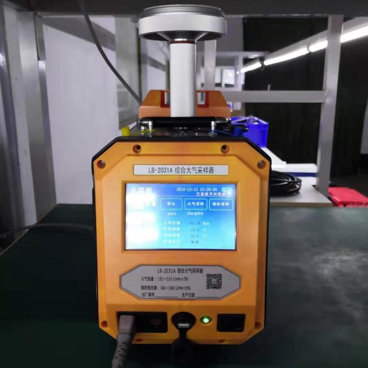 路博LB-2031A 综合大气采样器 内置锂电池 环境检测 卫生防疫示例图1