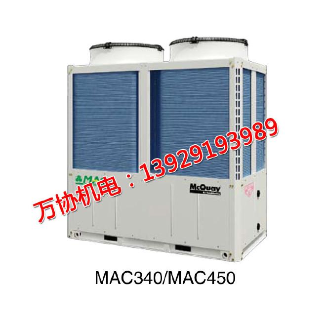美的空气源热泵价格_【麦克维尔中央空调报价模块式风冷冷热水机组MAC450DRS5】价格 ...